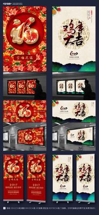 中国风2017年鸡年大吉新年素材