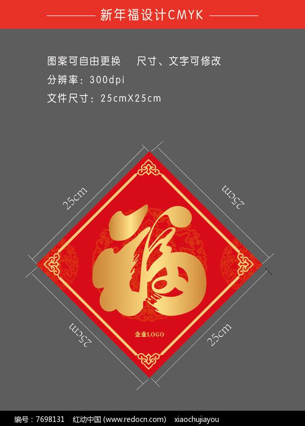 2017新年福字设计
