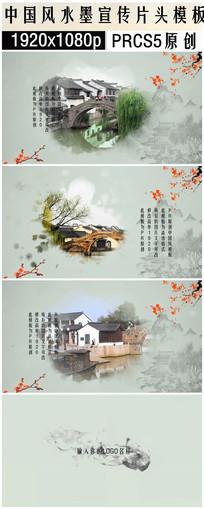 Premiere中国风水墨视频片头模板