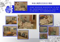 单身公寓居住空间室内设计效果图3D源文件