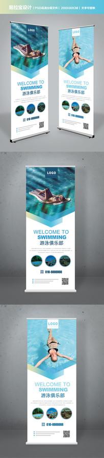 大气游泳度假宣传易拉宝