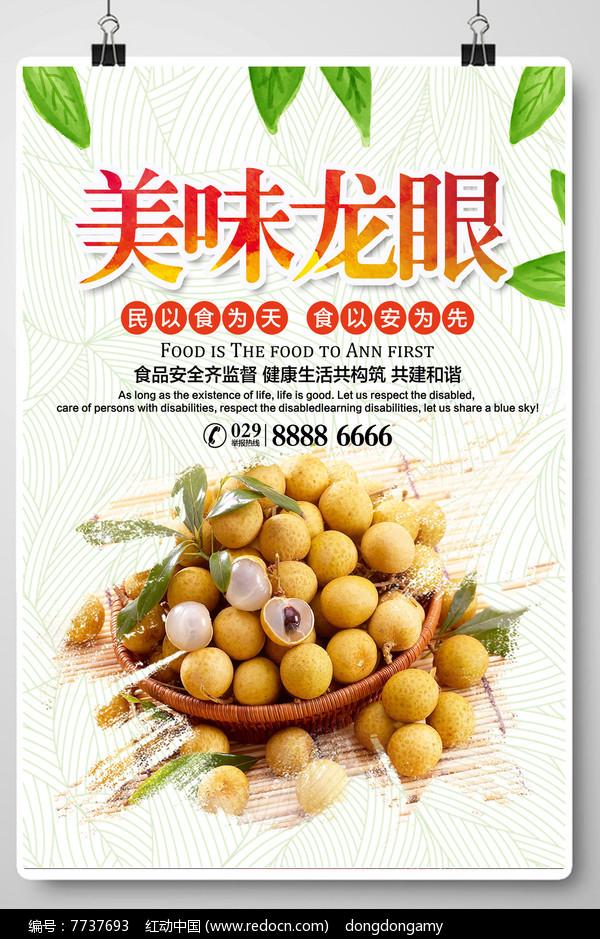 广东龙眼海报设计图片