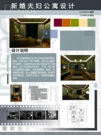 婚房居住空间简约时尚风格家装设计方案3D源文件CAD源文件全套