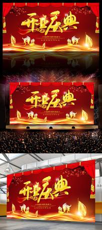 楼盘商场开业庆典周年庆活动海报