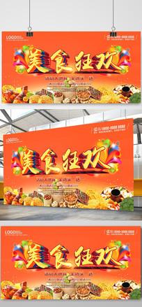 美食狂欢宣传海报设计