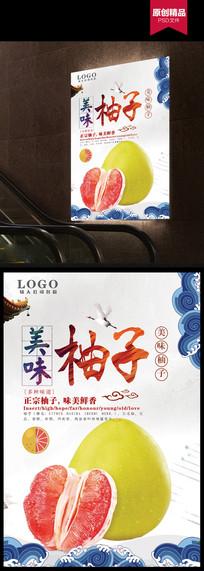 美味柚子水果海报设计