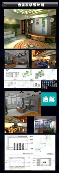 启航家装设计公司办公空间设计方案全套CAD+3D源文件