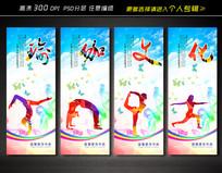 瑜伽文化展板设计