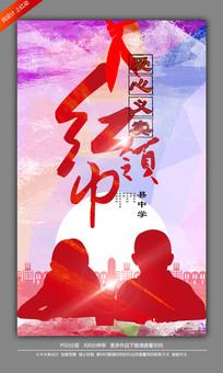 校园红领巾爱心义卖活动宣传海报