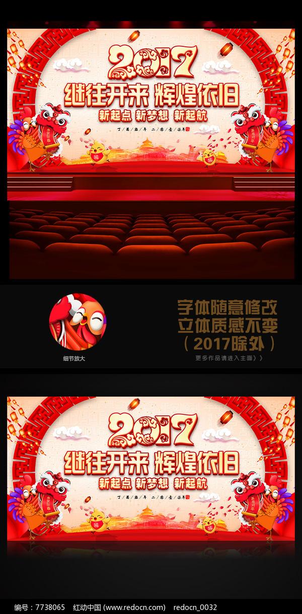 绚丽中国风2017鸡年酒会背景图片