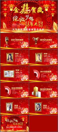 中国风金鸡贺岁颁奖盛典PPT