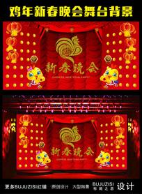 2017鸡年新春晚会个性舞台背景