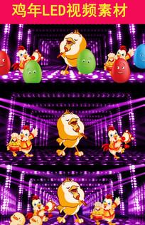 2017年小鸡鸡年开场led舞台背景视频