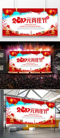 2017元宵佳节海报PSD素材