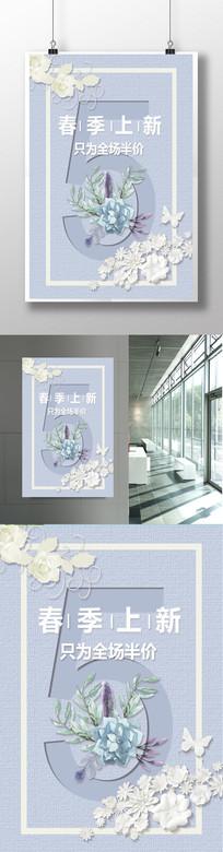 春季新品促销海报设计
