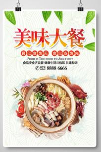 海鲜大餐海报设计