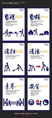 企业6s管理标语展板设计