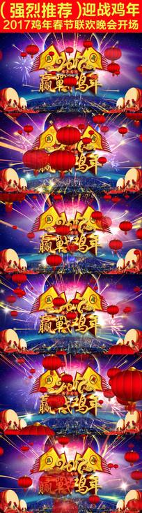 震撼2017春节联欢晚会开场舞台视频