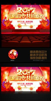 2017福鸡迎春联允晚会舞台背景