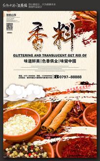 创意中国风香料海报设计