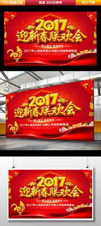 红色喜庆2017鸡年新春晚会背景设计