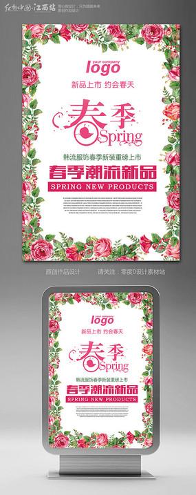 简洁花边春季潮流新品商场海报设计