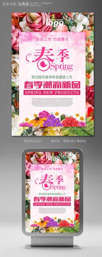 精美水彩2017春季潮流新品商场海报设计