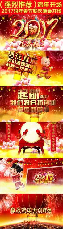 2017鸡年企业联欢晚会开场