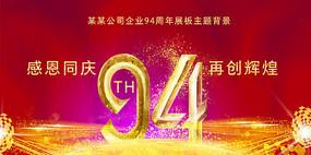 94周年庆典展板