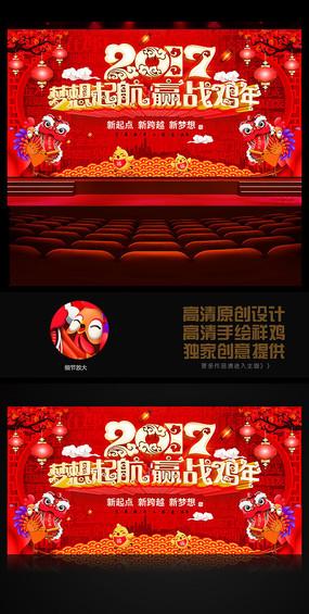 红色喜庆2017公司年会背景素材