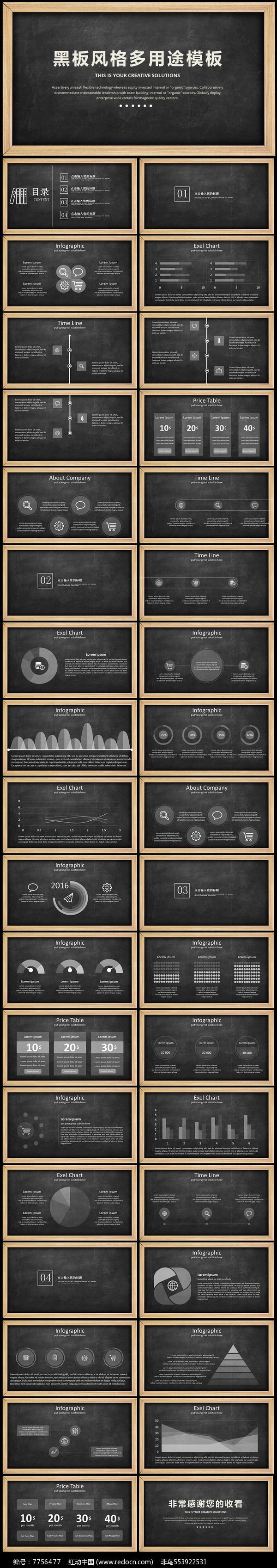 创意黑板风论文答辩PPT模板素材下载图片