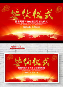 大气红色签约仪式背景设计