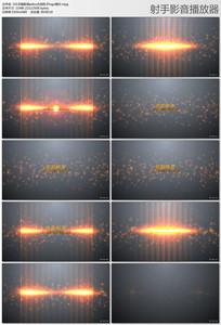 edius光效粒子logo展示模板