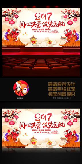高档中国风鸡年晚会背景下载