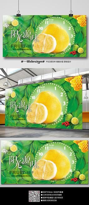 精美大气阳光源味柚子水果海报