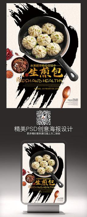 生煎包美食宣传海报