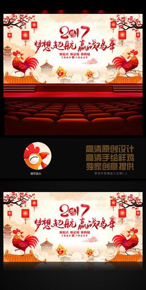 水彩中国风2017年鸡年晚会背景设计