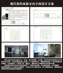现代简约风格室内空间设计方案3D源文件CAD源文件全套