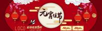 新春红色背景元宵佳节海报