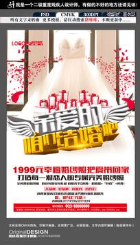咱们结婚吧婚纱摄影海报设计