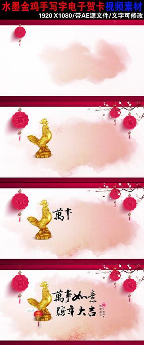 中国风手写字新年电子贺卡视频素材
