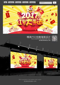 2017红包大派送宣传海报