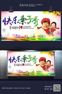 炫彩时尚快乐亲子秀宣传海报设计