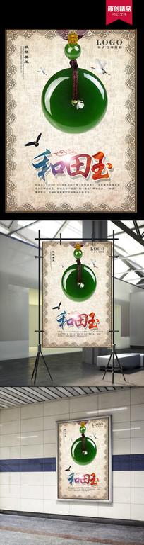 创意中国风和田玉海报