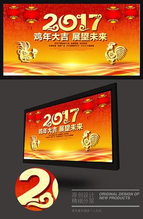 大气2017鸡年晚会舞台背景