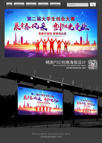 大学生创业宣传海报