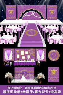 粉紫色高端婚礼效果图