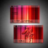高档彩色条纹通用商务名片