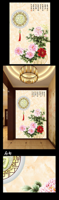 高档中式玉雕福字牡丹中国结大理石背景墙玄关