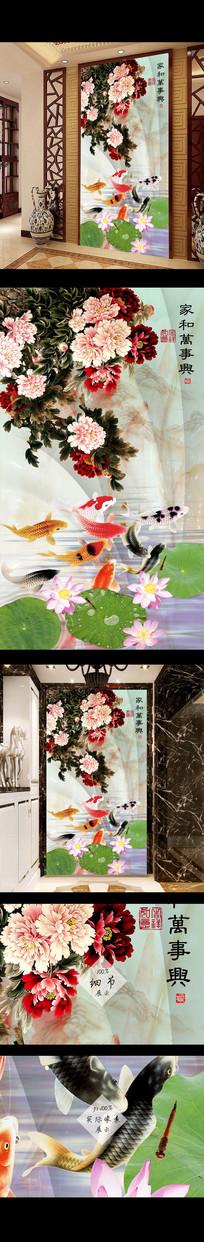 荷花九鱼图牡丹山水中式玄关门厅背景墙